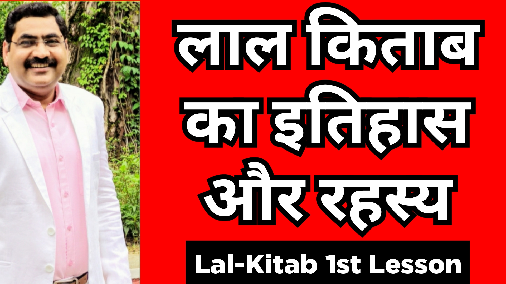 Lal Kitab Course & Remedies : Lal Kitab History & Mistery Video
